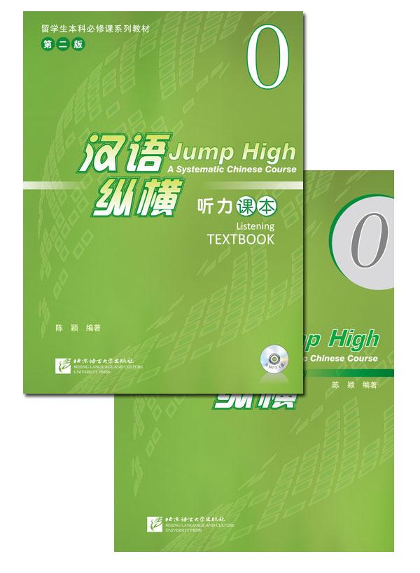 汉语 纵横 听力课本0(附听力录音文本及参考答案,含1MP3)Jump High - A Systematic Chinese Course Listening TEXTBOOK 0+MP3