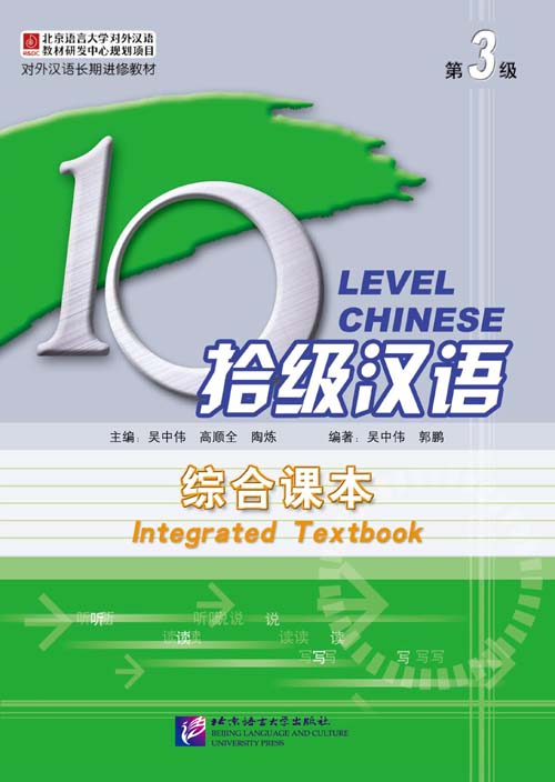 Ten Level Chinese (Level 3): Integrated Textbook 拾级汉语:(第3级) 综合课本