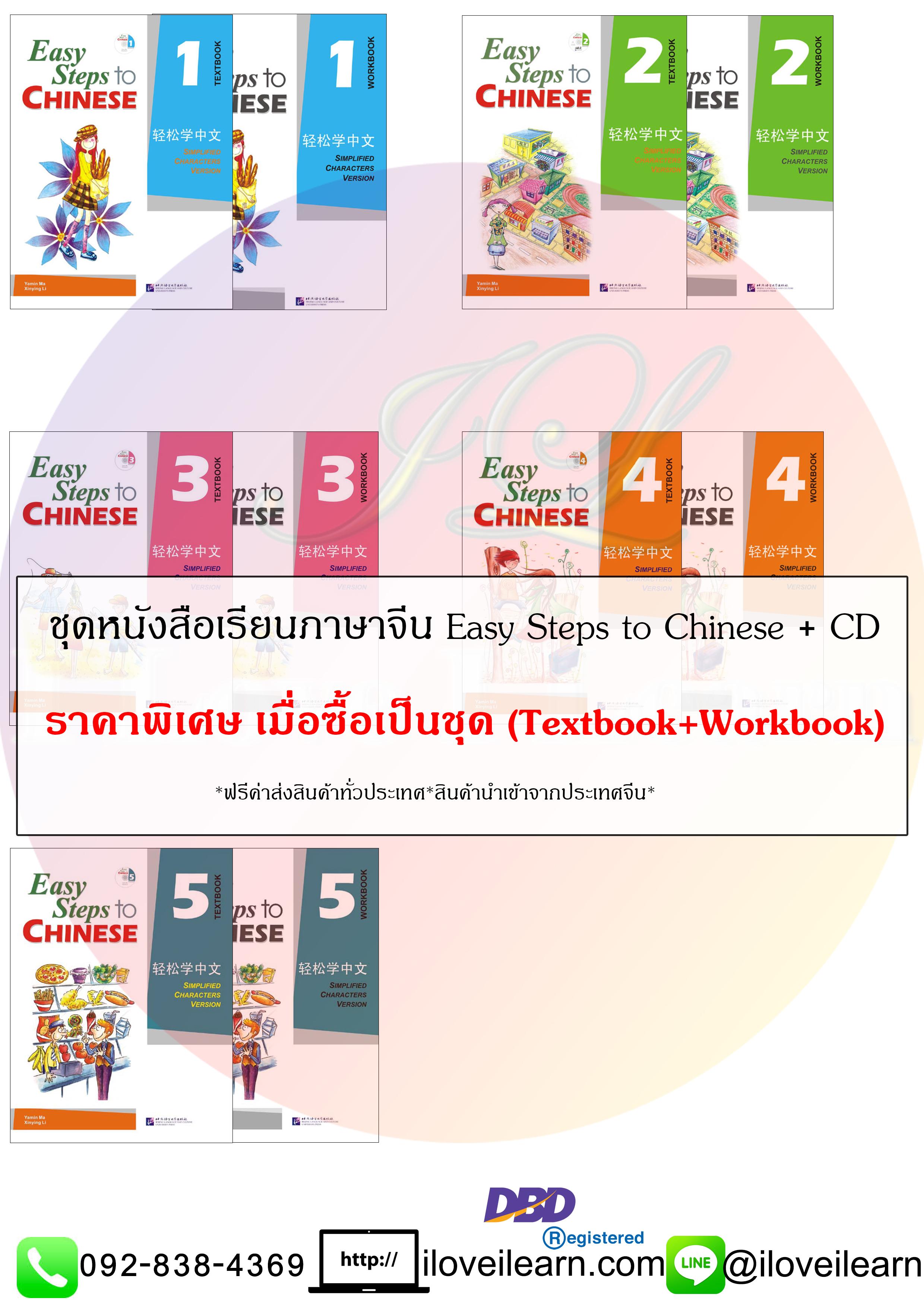 ชุดแบบเรียนภาษาจีน Easy Steps to Chinese Textbook + Workbook