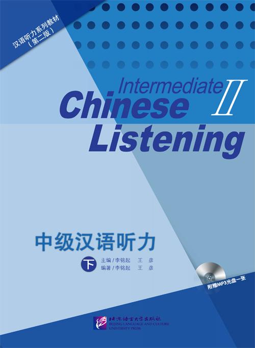Intermediate Chinese Listening Vol. 2+ MP3 中级汉语听力 下 (第2版)(附光盘)