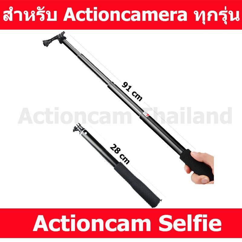 Actioncam Selfie stick Monopod for SJCAM (Black)