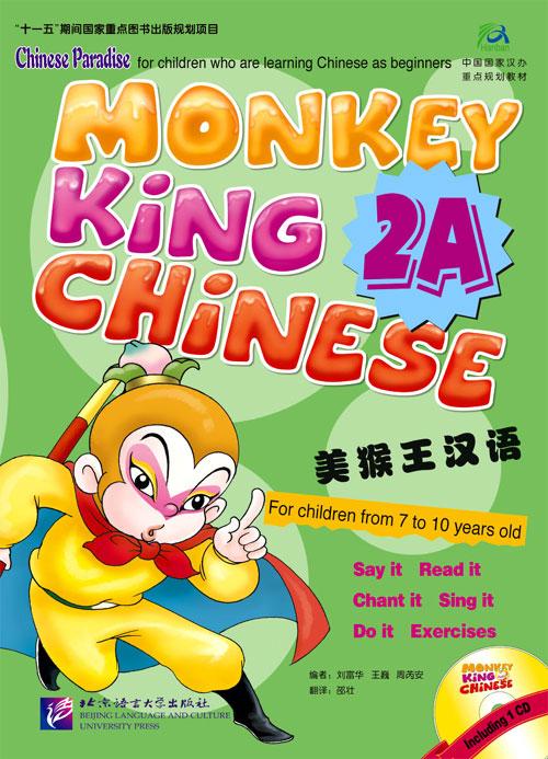 美猴王汉语(少儿)2A(含1CD)Monkey King Chinese (Children) 2A (Including 1 CD)