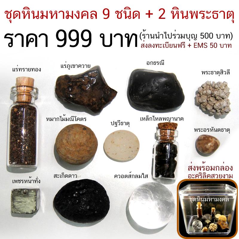 [โปรโมชั่น] ชุดหินมหามงคล 9 ชนิด + 2 หินพระธาตุ