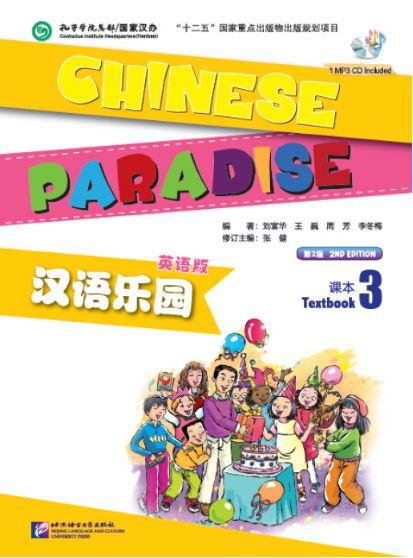 Chinese Paradise (English Edition) Textbook 3 + MP3 汉语乐园课本3(英文版)(第2版)(附MP3光盘)