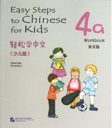轻松学中文(少儿版)(英文版)练习册4a Easy Steps to Chinese for Kids(English Edition) Workbook 4a