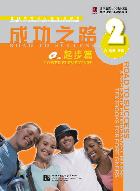 Road to Success: Lower Elementary Vol. 2 (with Work Sheet) + MP3 成功之路2:起步篇(附光盘及练习活页听力文本)