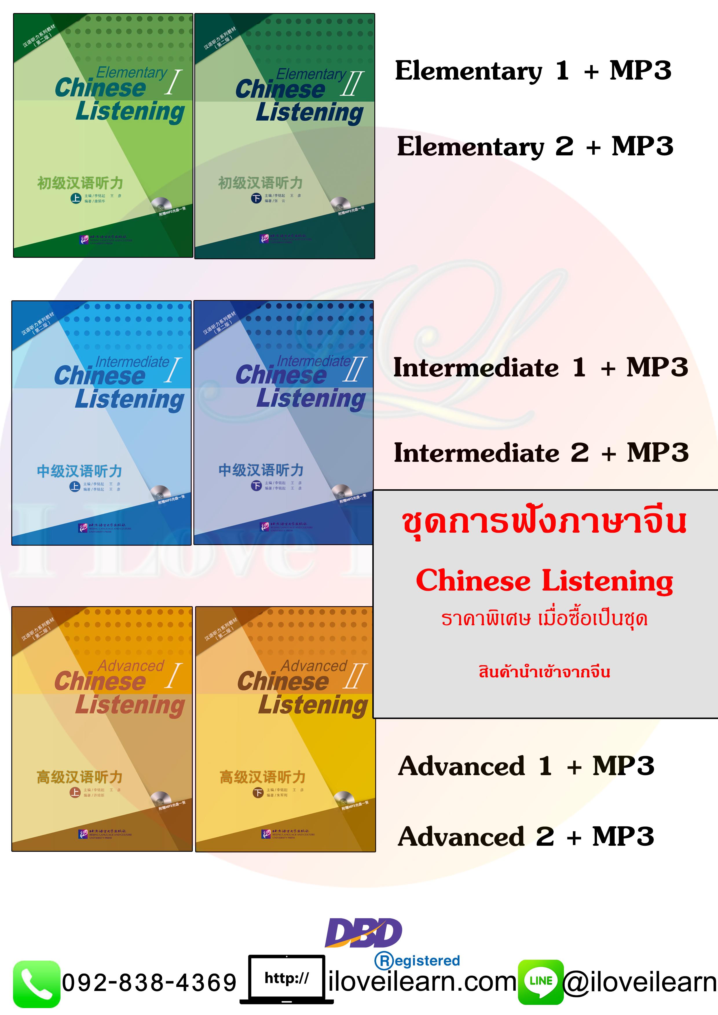 ชุดหนังสือการฟังภาษาจีน Chinese Listening