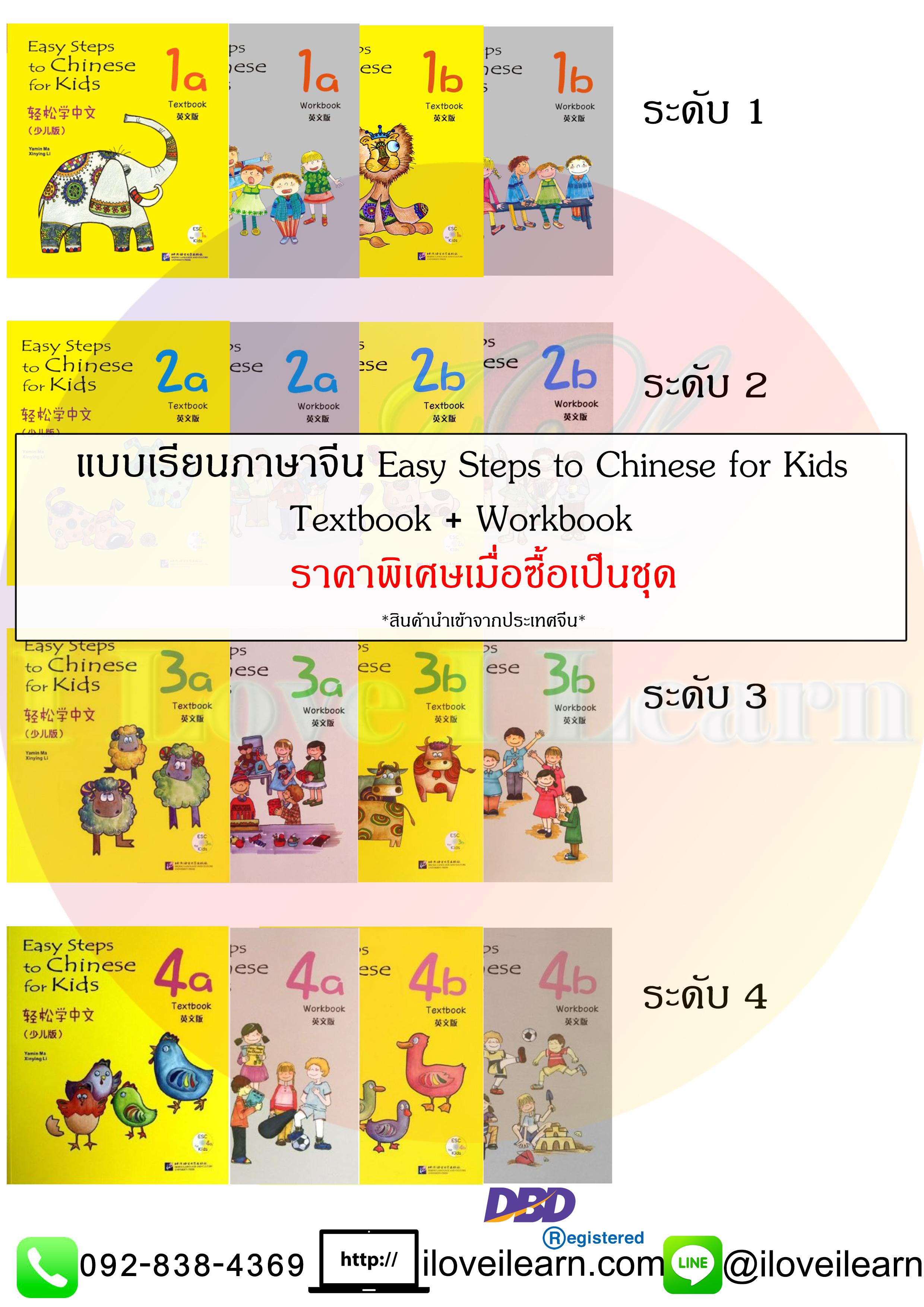 ชุดแบบเรียนภาษาจีน Easy Steps to Chinese for Kids Textbook + Workbook
