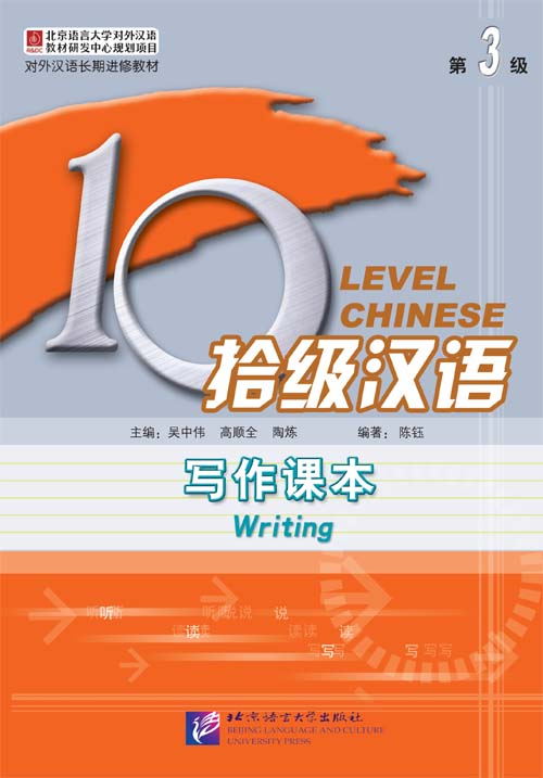 Ten Level Chinese (Level 3) : Writing Textbook 拾级汉语: (第3级)写作课本
