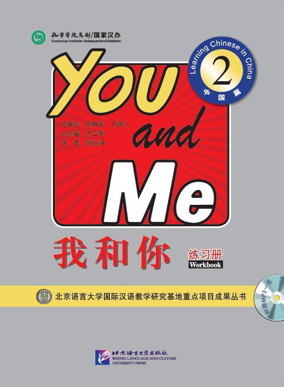 我和你2 中国篇 练习册(含1MP3)You and Me-Learning Chinese in China: Workbook+MP3