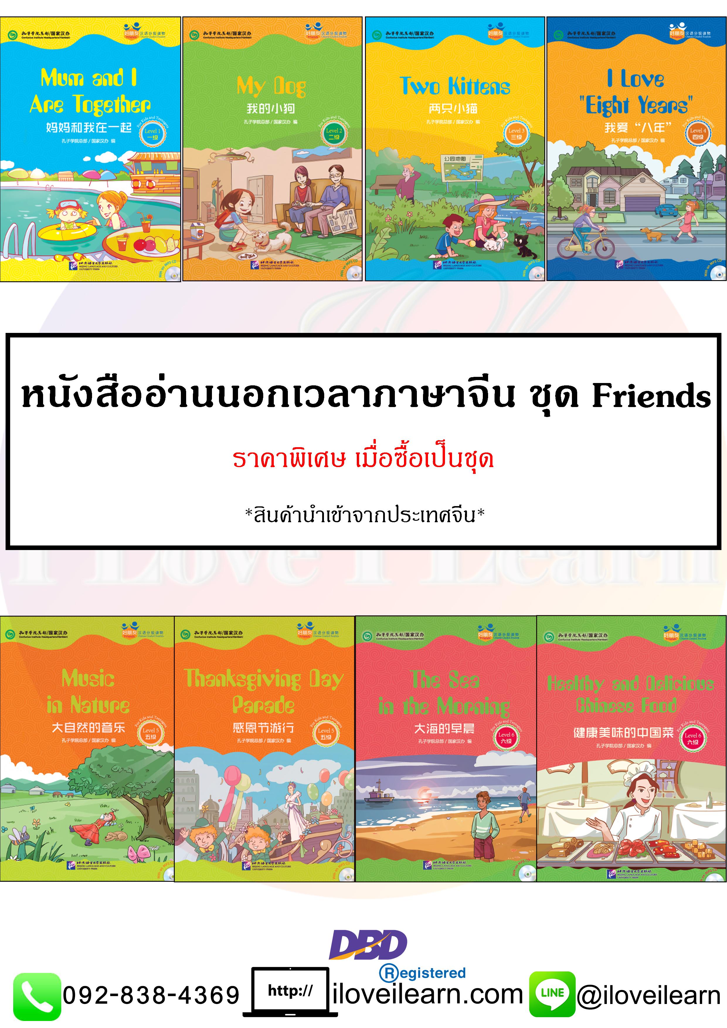 ชุดหนังสืออ่านนอกเวลาภาษาจีน ตอนFriends (8เล่ม/ชุด)