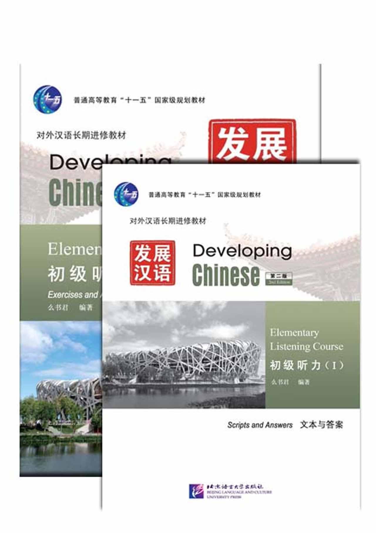 Developing Chinese (2nd Edition) Elementary Listening Course Ⅰ+MP3 发展汉语(第2版)初级听力(Ⅰ)(练习与活动+文本与答案,含1MP3)