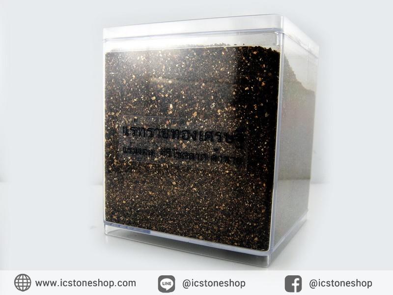 =แร่ทรายทอง หรือทรายทองเศรษฐี ในกล่องพลาสติก 500 กรัม
