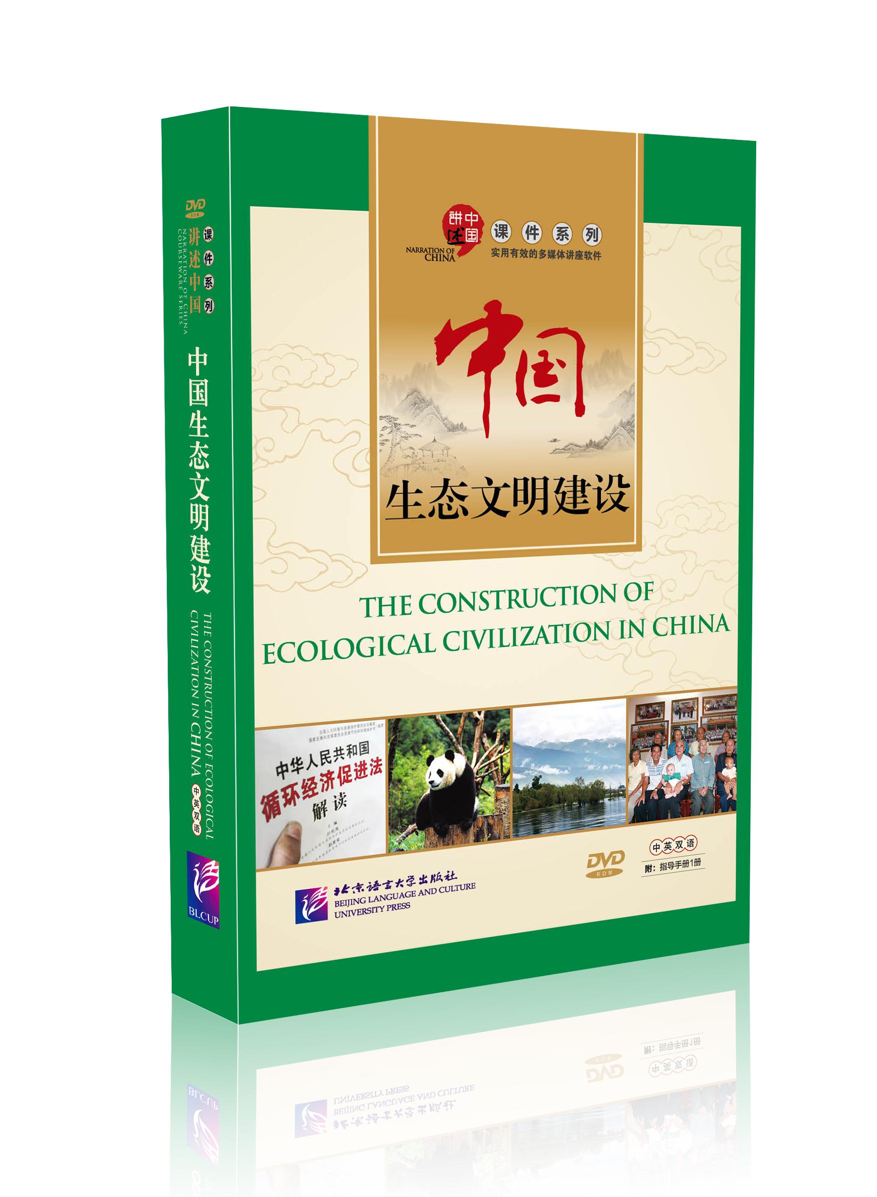 Narration of China: The Construction of Ecological Civilization in China + DVD (เล่าเรื่องประเทศจีน ตอน อารยธรรมชาวจีน)