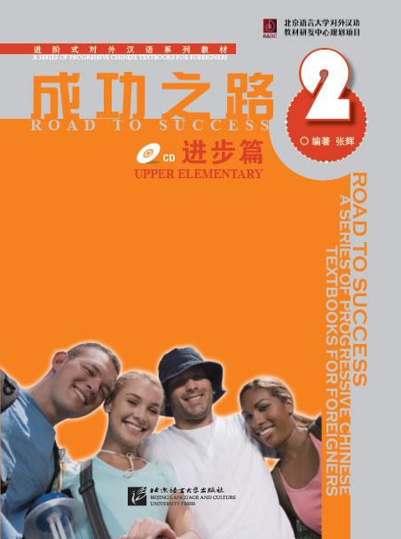 Road to Success: Upper Elementary Vol. 2 + MP3 成功之路2:进步篇(附CD光盘1张)