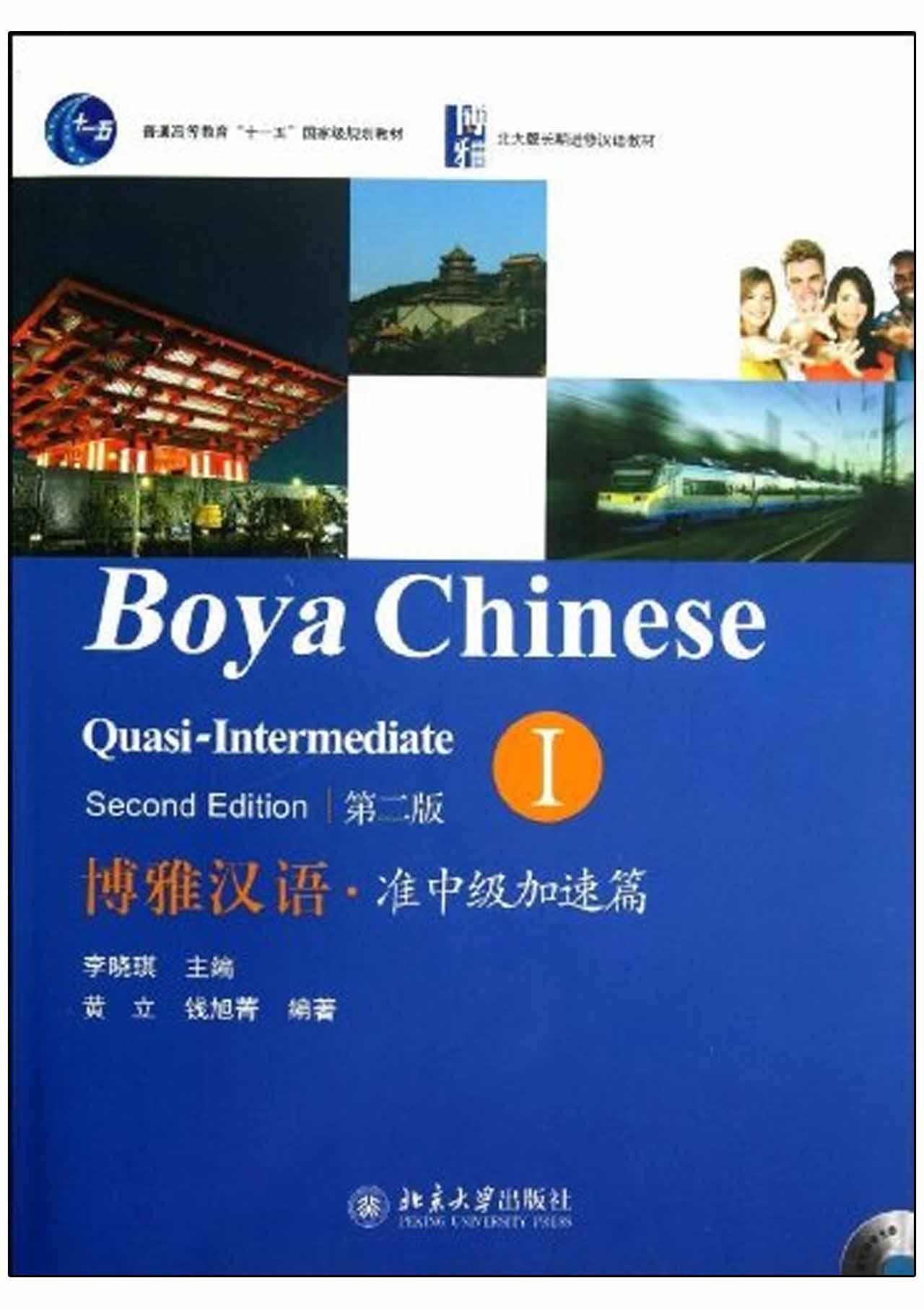 แบบเรียนภาษาจีน Boya Chinese Quasi-Intermediate Vol.1 (2nd ed.)