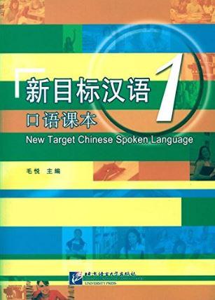 New Target Chinese Spoken Language 1 + MP3 新目标汉语口语课本1(附CD光盘1张)