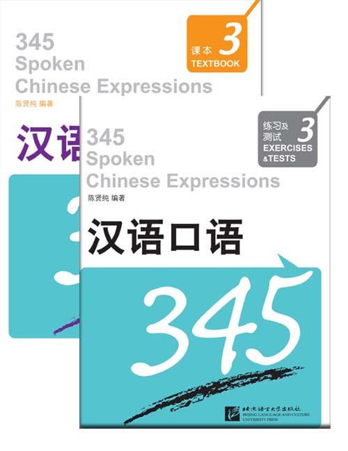 汉语口语345课本3(含练习及测试)(附赠MP3 1 盘)345 Spoken Chinese Expressions Vol. 3 + MP3