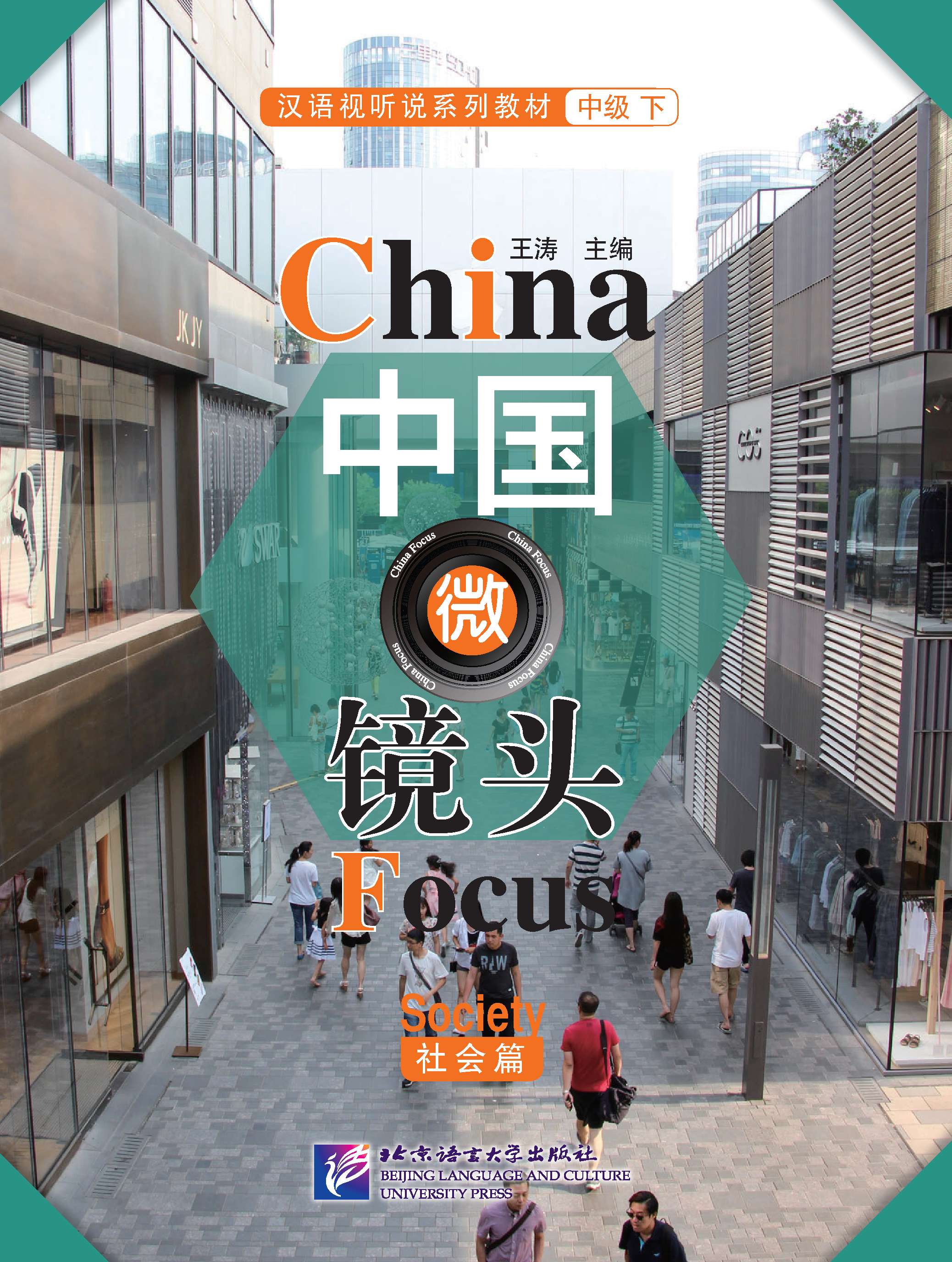 中国微镜头:汉语视听说系列教材.中级.下.社会篇 China Focus: Chinese Audiovisual-Speaking Course Intermediate Level (Ⅱ) Society