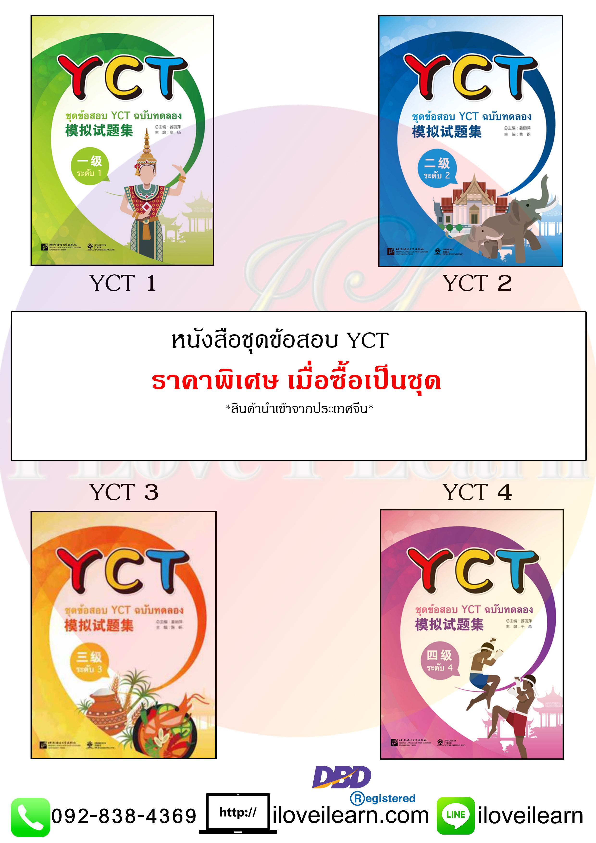 ชุดข้อสอบ YCT (4เล่ม/ชุด)