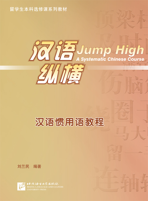 汉语 纵横 汉语惯用语教程 Jump High: A Systematic Chinese Course - Idiomatic Expressions