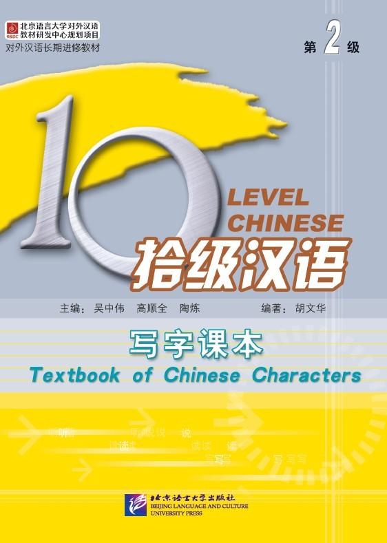 拾级汉语(第2级)写字课本(附汉字练习本)Ten Level Chinese (Level 2): Textbook of Chinese Characters