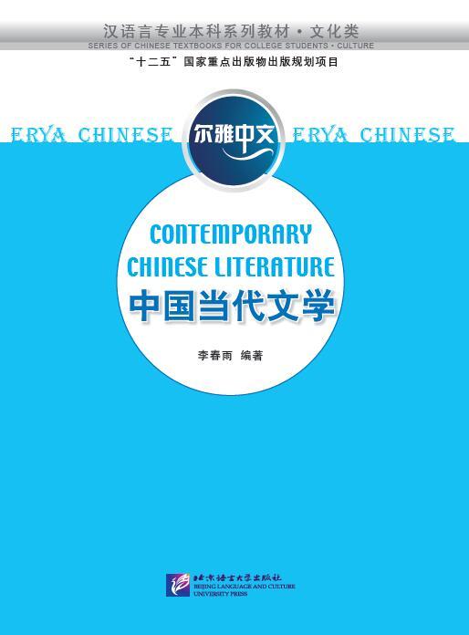 Erya Chinese: Contemporary Chinese Literature