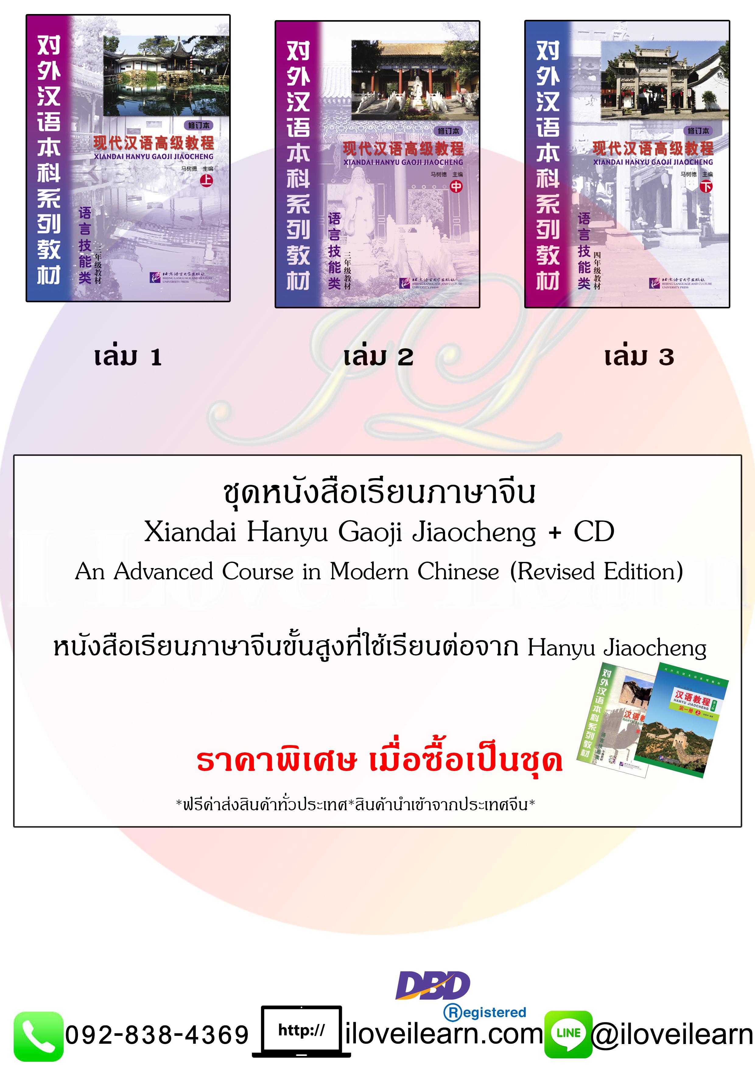 ชุดแบบเรียนภาษาจีน Xiandai Hanyu Gaoji Jiaocheng + CD: An Advanced Course in Modern Chinese (Revised Edition)
