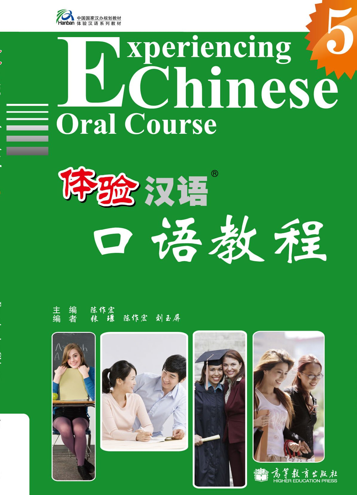 Experiencing Chinese Oral Course 5+QR code