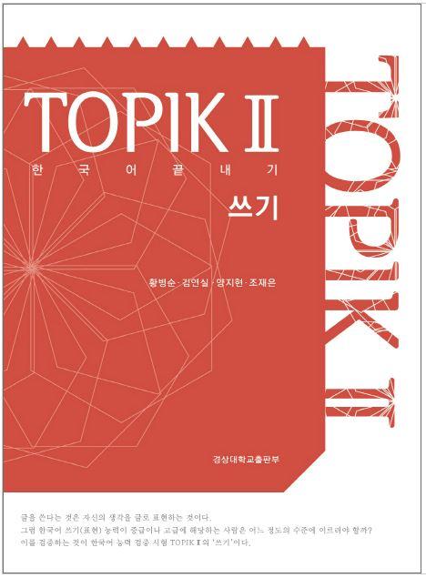 หนังสือ Exit Korean TOPIK II : Writing