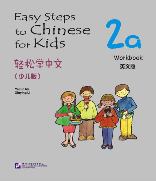 轻松学中文(少儿版)(英文版)练习册2a Easy Steps to Chinese for Kids(English Edition)Workbook 2a