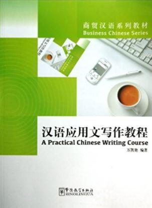 汉语应用文写作教程 A Practical Chinese Writing Course
