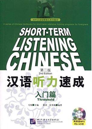 汉语听力速成:入门篇(第2版)(附MP3光盘1张)(两册) Short-Term Listening Chinese Textbook (2 Vols/Set) (Threshold) + MP3