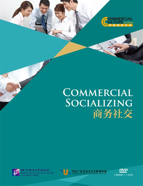 中国商务文化 商务社交(含1DVD)Commercial Socializing +DVD (ชุดเรียนรู้วัฒนธรรมการประกอบธุรกิจในจีน)
