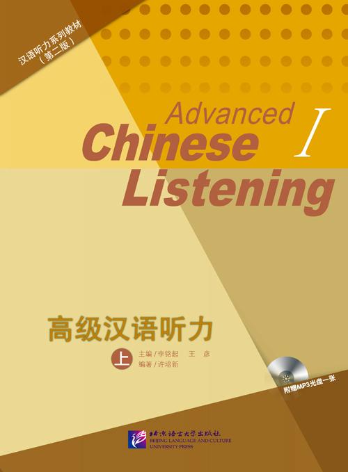 Advanced Chinese Listening Vol. 1 + MP3 高级汉语听力 上 (第2版)(附光盘)