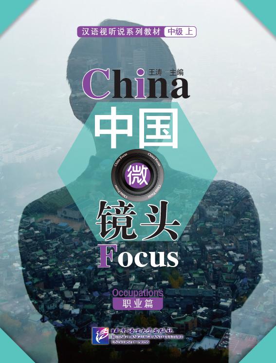 中国微镜头:汉语视听说系列教材.中级.上. 职业篇 China Focus - Chinese Audiovisual-Speaking Course Intermediate Level I: Occupations