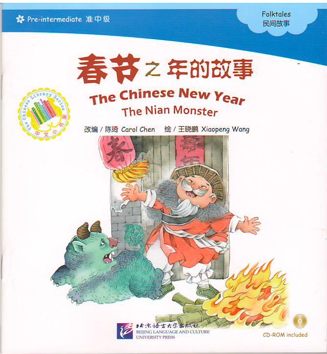 นิทานจีน ตอนเทศกาลตรุษจีน (The Chinese New Year The Nian Monster)