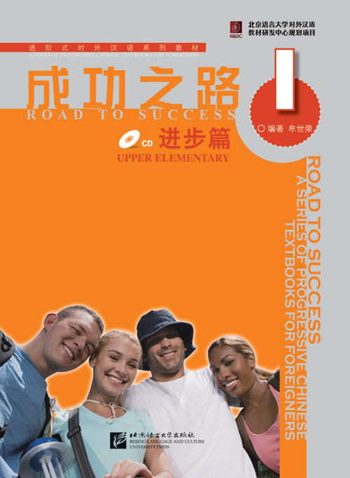 Road to Success: Upper Elementary Vol. 1 + MP3 成功之路1:进步篇(附光盘1张)