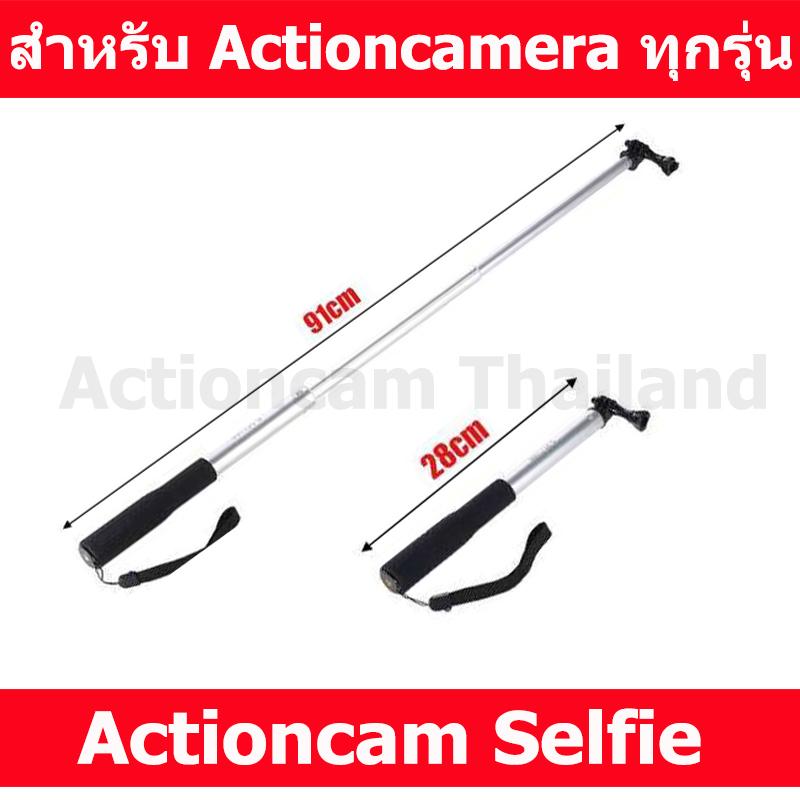 Actioncam Selfie stick Monopod for SJCAM (Silver)