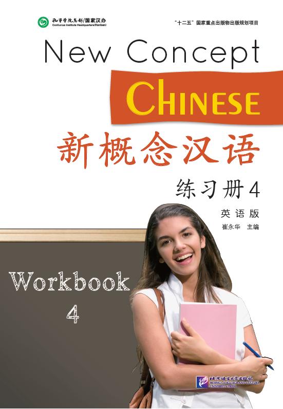 หนังสือเรียนภาษาจีน New Concept Chinese แบบฝึกหัดเล่ม 4+MP3 新概念汉语练习册4(英语版) +MP3