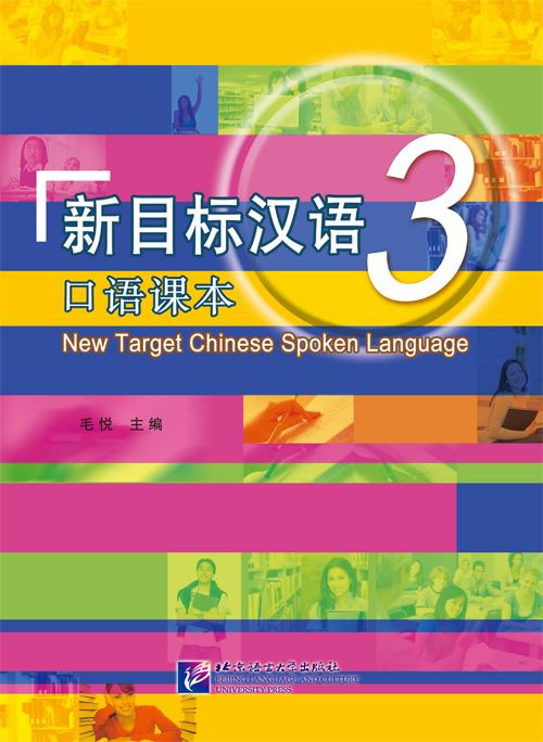 New Target Chinese Spoken Language 3 + MP3 新目标汉语:口语课本 3 (含1MP3)