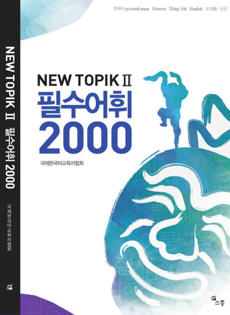 New Topik II Essential Vocabulary 2000 NEW TOPIK II 필수어휘 2000
