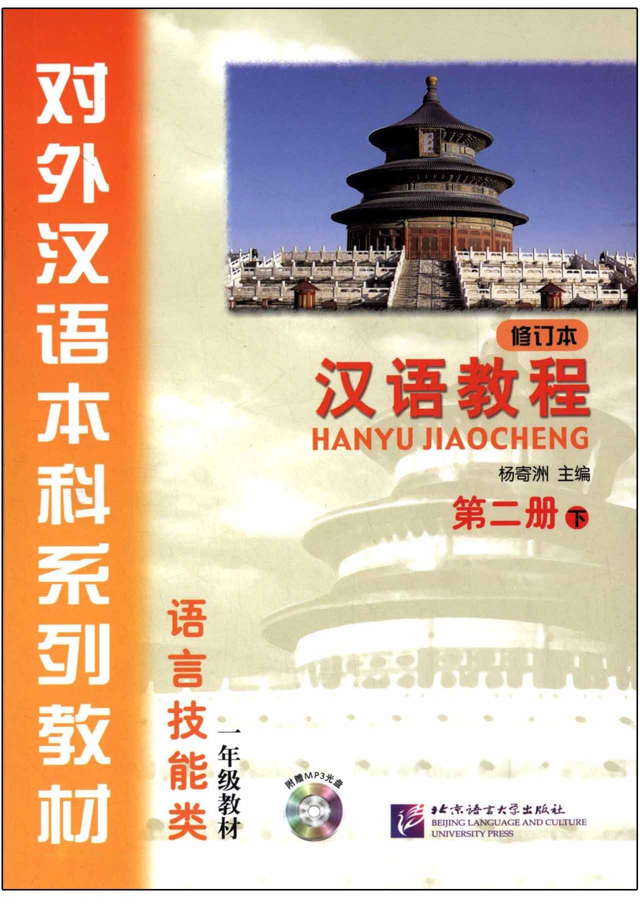 แบบเรียนภาษาจีน Hanyu Jiaocheng 2-2 (2下) 汉语教程(修订本)第2册(下)(附MP3光盘1张)