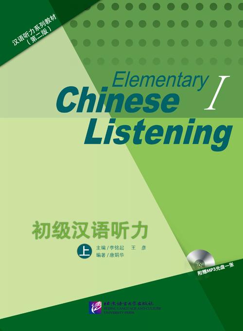 Elementary Chinese Listening Vol. 1 + MP3 初级汉语听力 上(第2版)(套装共2册)(附光盘)