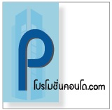 โปรโมชั่นคอนโด ที่นี่