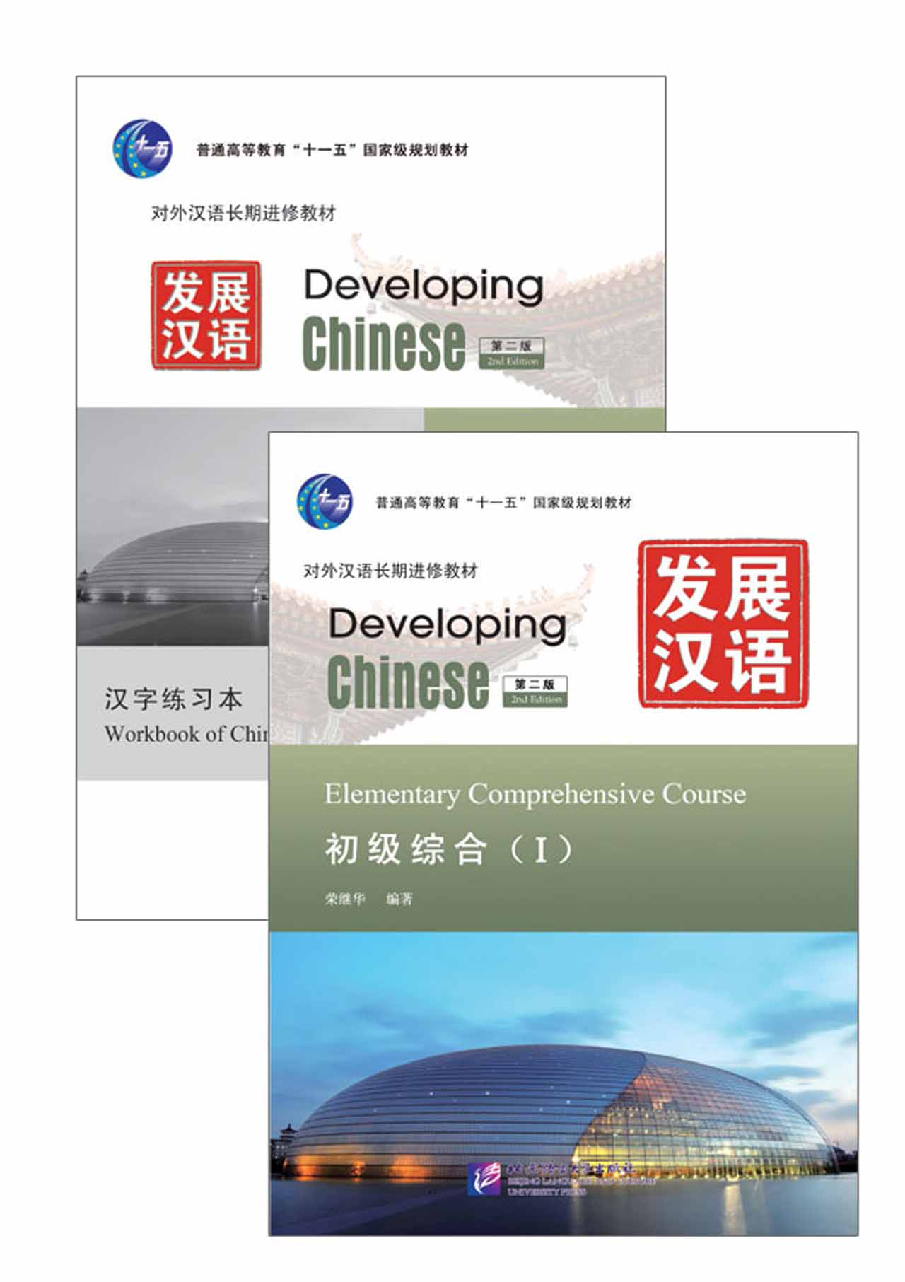 Developing Chinese (2nd Edition) Elementary Comprehensive Course Ⅰ+MP3 发展汉语(第2版)初级综合(Ⅰ)(附汉字练习本,含1MP3)