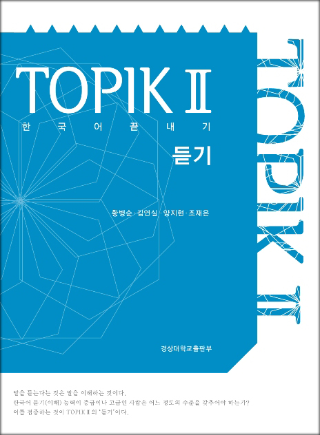 หนังสือ Exit Korean TOPIK II : Listening + MP3