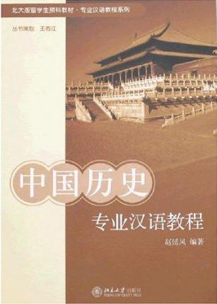 中国历史专业汉语教程 Chinese History Professional Chinese Course