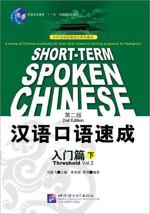 汉语口语速成(第2版)(英文注释本)入门篇(下)Short-Term Spoken Chinese Threshold Vol.2 (2nd Edition) - Textbook