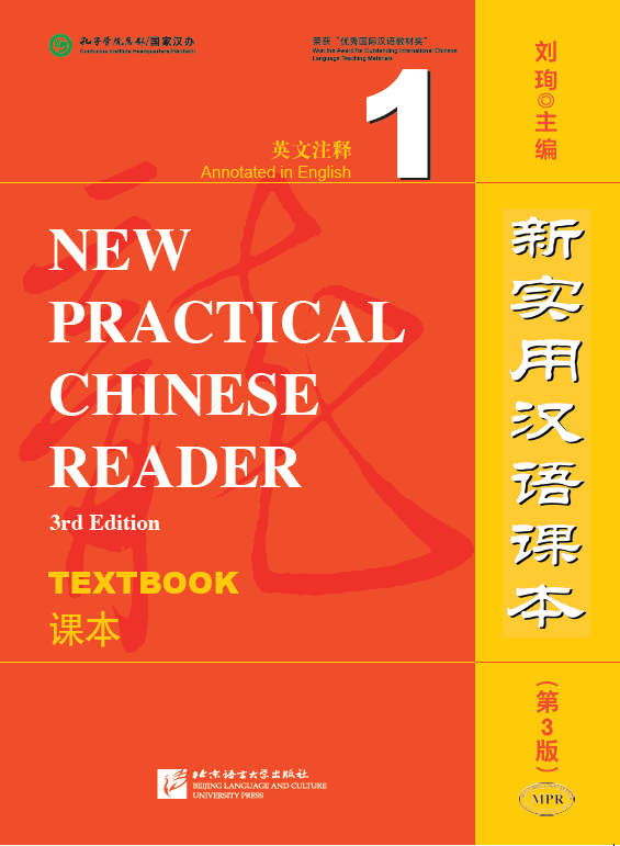 新实用汉语课本(第3版)(英文注释)课本1(含1MP3)New Practical Chinese Reader (3rd Edition) (English Annotation) Textbook 1 (including 1MP3)